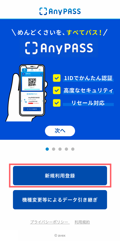 FAQ詳細 -利用登録の方法を教えてください。 | AnyPASS